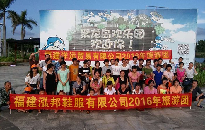 2016 Quanzhou XuanLang Group tourism activities
