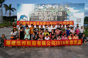 2016 FuJian HongBang Group tourism activities